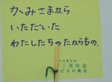 福音のメッセージ「愛の貯金通帳」牧師 佐藤成美