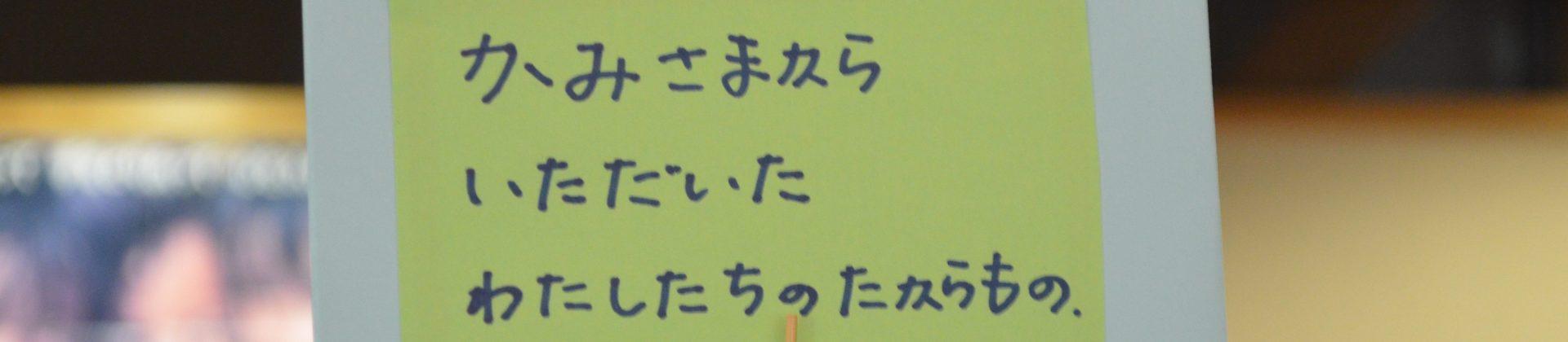 日本キリスト教団 甲子園教会