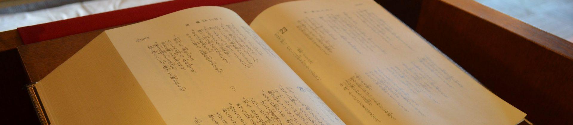 聖書随想(20)「ヘブライ語聖書をめぐる問い②~教会の場合2~」