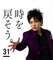 2020年8月9日「時をもどそう」佐藤成美牧師