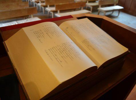 2021年3月 神様のことを知りたいあなたへ(1)「聖書の神様って?」